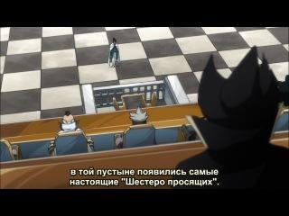 Fairy Tail/Фэйри Тэйл - 140