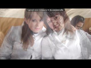«студенти-медики!!!» под музыку Игорь Корнелюк - Город, которого нет. Picrolla