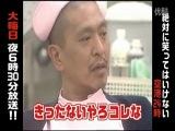 gaki no tsukai #1086 (2011.12.25)