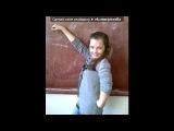 МОЙ клас ЛУТШЕ некуда под музыку BIFFGUYZ.COMBIFFGUYZ - Бум-бум-бум (Daniel Bovie инстр.). Picrolla