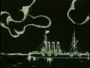 Аврора (1973) ♥ Добрые советские мультфильмы ♥