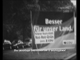 Fler & G-Hot - Nach Eigenen Regeln(russian subtitles)