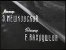 Армия «Трясогузки» (1964) – музыка в начале фильма