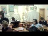 «Девочки и мальчики 9Г класса)))» под музыку Клуб RAЙ - Хорошие девушки попадают в Рай, Плохие на Казантип.. Picrolla
