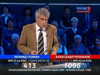 Поединок от 15 марта 2012. (Проханов - Гозман)