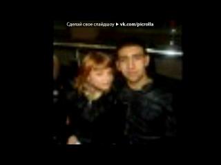 «мои друзья и я***» под музыку Negd Pul ft. Shami - Единственная . Picrolla