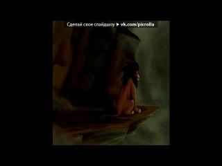 «Така ( Шарам , Scar)» под музыку Генри Персел  - Дидона и Эней. Picrolla