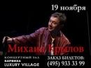 "Спектакль ""Чапаев и Пустота"" (19 декабря, Барвиха Luxury Village)"