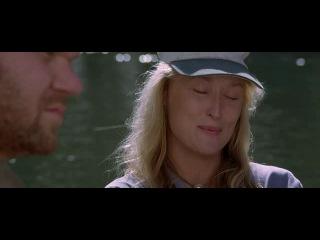 Дикая река / The River Wild (1994)