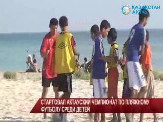 «Песочная лига». В областном центре стартовал Открытый Актауский чемпионат по пляжному футболу среди детей. Команды обещают, сво