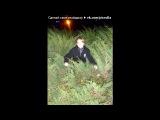 «Я и ТАНЮШКА» под музыку Лера Массква - Мы С Тобой Вместе (OST Универ). Picrolla