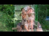 «Summer house))))» под музыку The Kills - Cheap And Cheerful(песня из рекламы Fan di Fendi) . Picrolla