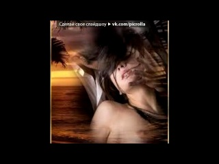 «картинки» под музыку Анжелика Нечесова - Ты обнимаеш меня, и я ощущаю тебя..и навсегда я твоя!!. Picrolla