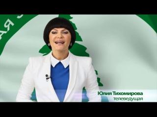 Юлия Тихомирова