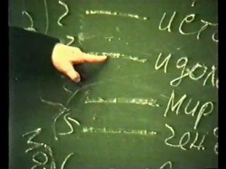 Виктор Алексеевич Ефимов - лекция в ФСБ (2003г)