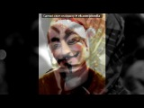 «маски Гая Фокса» под музыку Оксимирон - Последний Звонок. Picrolla