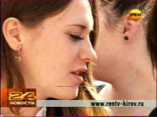 Новости 24 - Киров - 31.05.2012 (отрывок про ЕГЭ по русскому)