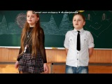 «День Валентина у школі» под музыку Любовные истории - [..♥Школа, школа, я скучаю♥..]. Picrolla