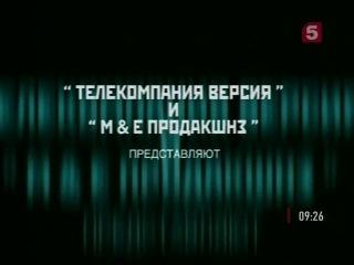 Криминальная Россия Осторожно квартирант 1 2 серия 2002