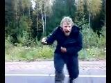 бомж танцует на дороге (аффтор жжет, пусть говорят, ломай меня, валера )