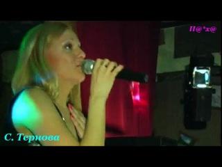 Светлана Тернова -