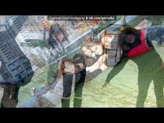 «мои любимые друзья» под музыку МОИМ ДРУЗЬЯМ=) - любочка,никочка,настенька(icq),и САМАЯ ГЛАВНАЯ И ЛЮБИМАЯ ПРОСТИТЕ,но самая лудьшая подруга лерочка(ENOT)люблю вас=*******самые,самые!!). Picrolla