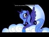 Аниме(Наруто,My little pony). под музыку David Guetta - Little Bad Girl (Feat. Taio Cruz &amp Ludacris). Picrolla