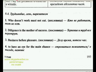 переводчик с английского на русский 2.wmv
