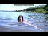 Отдых у озера Кандрыкуль 07.08.12 под музыку SamoL feat. A-Sen - Малиновые сны (Dj Movskii Dj Karasev Remix). Picrolla