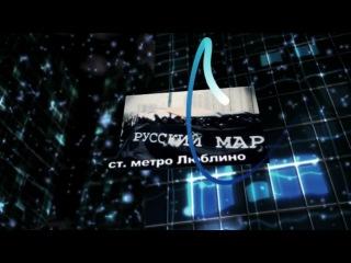 Официальный трейлер организаторов Русского Марша