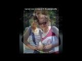«Я и моя семья !!!!!!!» под музыку Актёр Robert Pattinson СУМЕРКИ - Bellas song. Picrolla