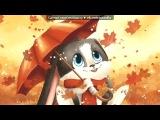«Шнуффель!» под музыку ♥Schnuffel Bunny - Snuggle Song♥. Picrolla