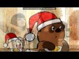 «Подружки)» под музыку Огонек Катя - Моим любимым подругам!!!!Спасибо вам что вы со мной.я вас люблю. Picrolla