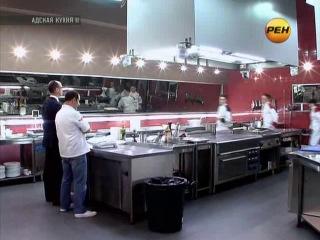 Адская кухня. Россия (Финал) | 2 сезон 15 выпуск (25.04.2013) на КИМ ТВ