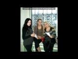МОЯ ЛЮБИМАЯ ГРУППАИ УНИВЕР)))) под музыку club Raй - - Dj Niki - Track 2. Picrolla