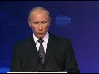В.В.Путин на втором Международном арктическом форуме  «Арктика – территория диалога»