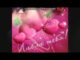 «ФотоМагия» под музыку Для моей сладкой доченьки!!! -  Мой маленький мир...  Моя любимая Доченька!!!  Посвящаю тебе эту песню!!!! Я тебя больше жизни люблю!!!! ТЫ-НОВАЯ Я!!!!. Picrolla