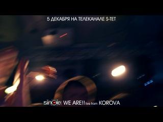Новый сезон телепрограммы SING.LE на канале S-TET. В первом выпуске WE ARE!! live from KOROVA