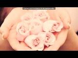 «подруженька***» под музыку спасибо - Дорогая моя подружка!!!. Picrolla