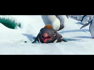 Делай ноги 2 в 3D | Happy Feet 2 in 3D | отрывок №1 (без перевода)