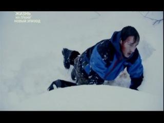 Я не должен был выжить (I Shouldn't Be Alive) 4 сезон 1 серия Лавина страха