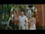 "«Фотографии Ани Кошмал!!!!!!!!» под музыку Музыка из сериала ""Сваты 5"" - Танец Жени, Кирила и Кати (хип-хоп). Picrolla"