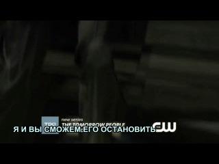 Люди будущего 1 сезон 2 серия (rus sub) промо
