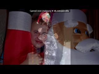«НГ-2012» под музыку Пауло Коэльо -