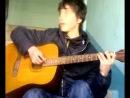 На гитаре(Ахра-твои карие глаза)