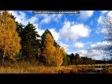«Основной альбом» под музыку Малянда ft. ВоваTITL, Kuza, Diman - Большеречье. Picrolla