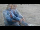 мои фотографии под музыку Maika P. - Sensualite (Radio Edit). Picrolla