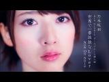 Nogizaka46 – Nogizakatte Doko ep96 от 11 августа 2013