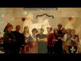 «наше всё» под музыку Андриано Челентано - Я тебя люблю!(песня пяти языков).mp3 - Без названия. Picrolla