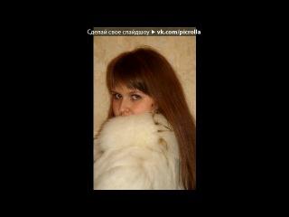 «красотулька)» под музыку E-Rotic - Песня из к/ф Брат-2 (музыка 90-х). Picrolla